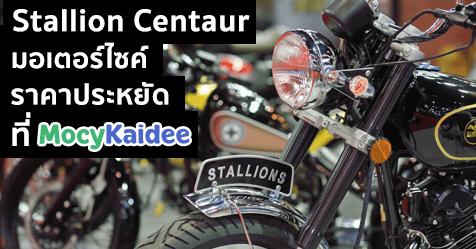 Stallion Centaur 150 ซีซี ขวัญใจสายคลาสสิกราคาเบาๆ ประหยัดเงินได้อีกเยอะที่ MocyKaidee