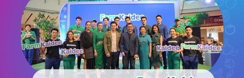 บรรยากาศงานเปิดตัว FarmKaidee
