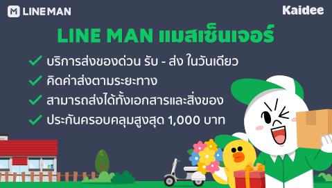 LINE MAN แจกโค้ดลดค่าส่งรวม 250 บาท!