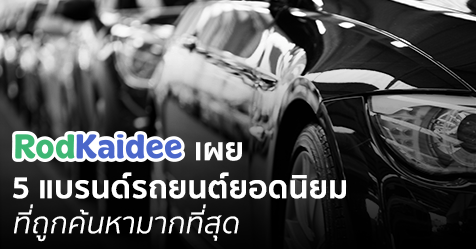 RodKaidee เผย 5 แบรนด์รถยนต์ยอดนิยมที่ถูกค้นหามากที่สุด