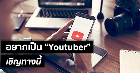 4 อุปกรณ์เบื้องต้นในการเป็น Youtuber