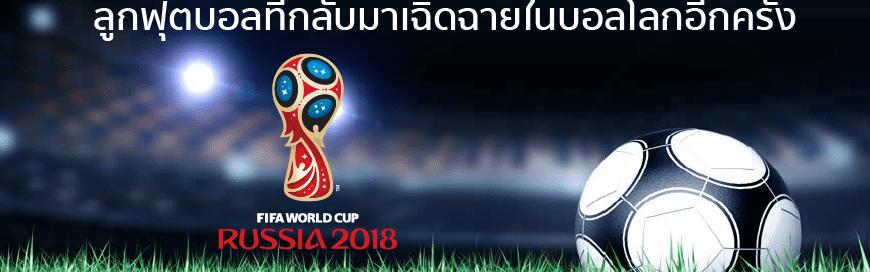 การกลับมาของ 'เทลสตาร์' ลูกฟุตบอลที่ใช้ในศึกบอลโลก 2018