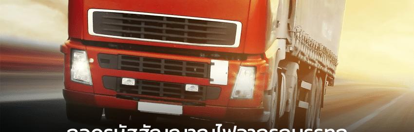 ถอดรหัสสัญญาณไฟจากรถบรรทุก เขาบอกอะไรเรา?