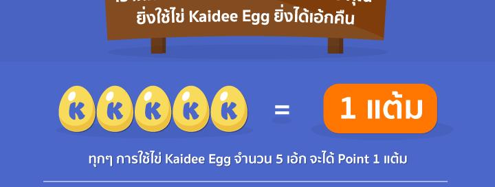 ไข่ Kaidee Egg ยิ่งโปรโมทยิ่งได้ ยิ่งใช้ยิ่งเพิ่ม