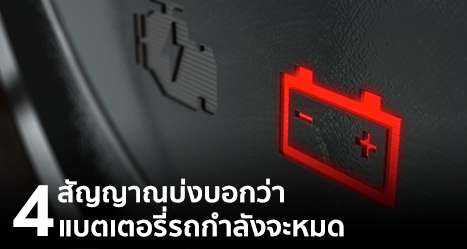 4  สัญญาณบ่งบอกว่าแบตเตอรี่รถกำลังจะหมด