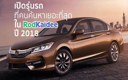 เปิดรุ่นรถที่คนค้นหาเยอะที่สุดใน RodKaidee ปี 2018