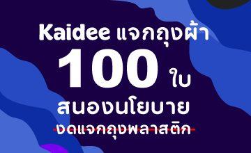 Kaidee แจกถุงผ้า 100 ใบ สนองนโยบายงดแจกถุงพลาสติก
