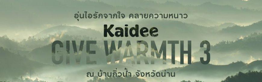แบ่งปันความอบอุ่นอีกครั้ง กับ KaideeGIVEwarmth 3