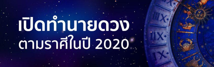 ทำนายดวงในปี 2020