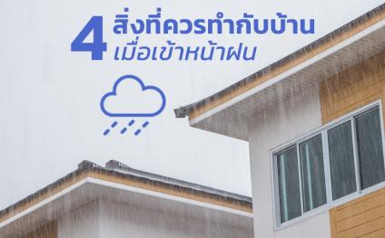 4 สิ่งที่ควรทำกับบ้าน เมื่อเข้าหน้าฝน