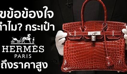 ไขข้อข้องใจ ทำไมกระเป๋า Hermes ถึงราคาสูง?