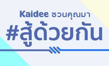 Kaidee เชิญคุณมา #สู้ด้วยกัน