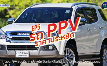 รถ PPV สายประหยัดสำหรับครอบครัว