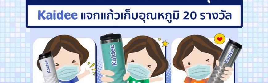 กิน ดื่ม ใช้ภาชนะส่วนตัวชัวร์สุด  Kaidee แจกแก้วเก็บอุณหภูมิ
