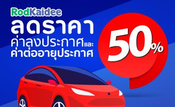RodKaidee ลดราคาค่าลงประกาศและค่าต่ออายุประกาศ 50% ในหมวดรถยนต์