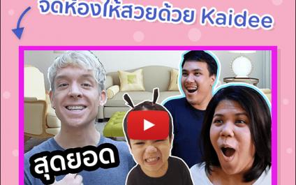 สร้างคน สร้างอาชีพ Kaidee และ Picnicly ช่วยให้ฝันของ Youtuber เป็นจริง