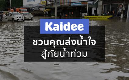 Kaidee ชวนคุณส่งน้ำใจสู้ภัยน้ำท่วม