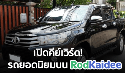 เปิดคีย์เวิร์ดรถยนต์ยอดนิยมที่ถูกค้นหามากที่สุดในเว็บไซต์ RodKaidee