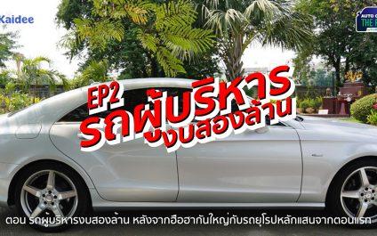 รถในงบ 2 ล้านสำหรับผู้บริหารที่เหล่ากูรูแนะนำ