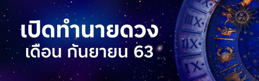 ส่องดวง เดือน ก.ย. 63 ตามราศี