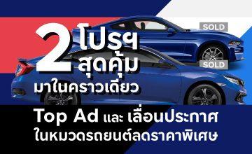 2 โปรฯ สุดคุ้มมาในคราวเดียว Top Ad และ เลื่อนประกาศ ในหมวดรถยนต์ ลดราคาพิเศษ