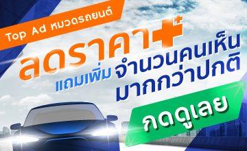 โปรฯ คุ้ม 2 เด้ง รับหน้าร้อน Top Ad หมวดรถยนต์ ลดราคา+เพิ่มจำนวนคนเห็น