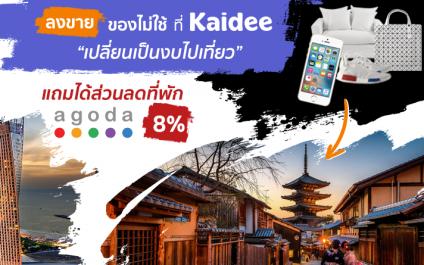 ลงขายของที่ Kaidee เปลี่ยนเป็นงบเที่ยว แถมได้ลดค่าที่พักเพิ่มจาก Agoda ถึง 8%