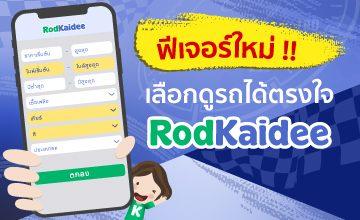 RodKaidee กับฟีเจอร์ใหม่ ให้คุณเลือกรถได้ตรงใจขึ้น