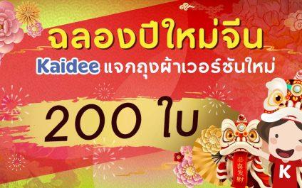 ฉลองปีใหม่จีน  Kaidee แจกถุงผ้าเวอร์ชันใหม่ 200 ใบ