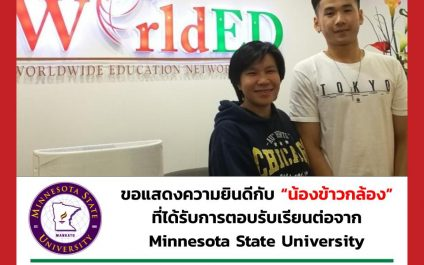 """""""น้องข้าวกล้อง""""-Minnesota State University"""
