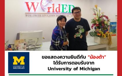 """น้องต้า""- University of Michigan"