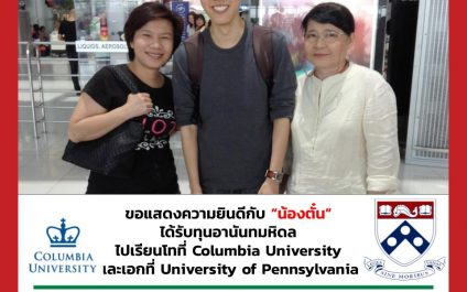 """น้องตั๋น""- Columbia University – University of Pennsylvania"