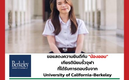 """น้องออม"" – University of California, Berkeley"