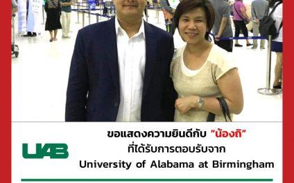 """""""น้องถิ""""- The University of Alabama at Birmingham"""