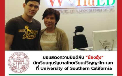 """น้องฮุ้ง""- University of Southern California"