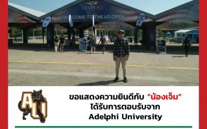 """""""น้องเจ็ม""""- Adelphi University"""