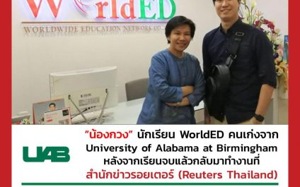 """น้องกวง""- The University of Alabama at Birmingham"
