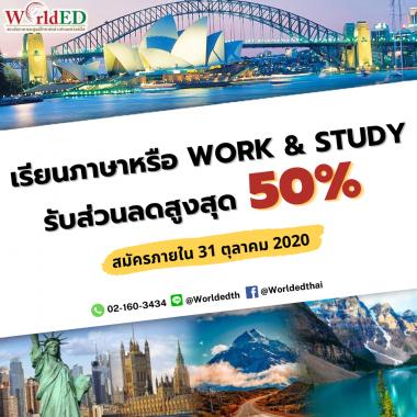 เรียนภาษาอังกฤษหรือ Work&Study ลดสูงสุดถึง 50% !!