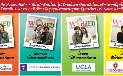 ขอแสดงความยินดีกับน้องๆเวิลด์เอ็ดที่ได้รับการตอบรับจากมหาวิทยาลัยท็อปของโลก