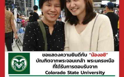 """""""น้องอชิ""""- Colorado State University"""