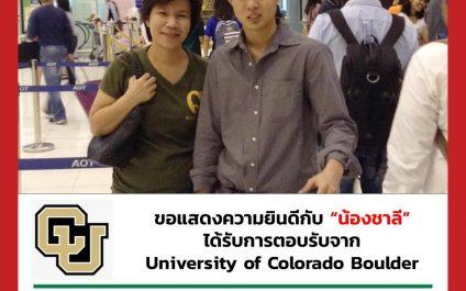 """""""น้องชาลี""""- University of Colorado Boulder"""