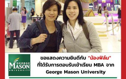 """""""น้องฟิล์ม""""- George Mason University"""
