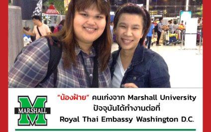 """""""น้องฝ้าย""""- Marshall University"""