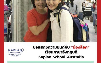 """""""น้องล็อค""""- Kaplan International School"""