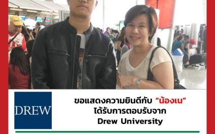 """""""น้องเน""""- Drew University"""