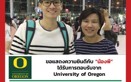 """""""น้องพี""""- University of Oregon"""