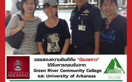 """""""น้องพราว""""- Green River Community College – University of Arkansas"""