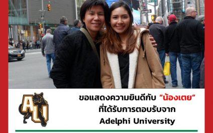"""""""น้องเตย""""- Adelphi University"""