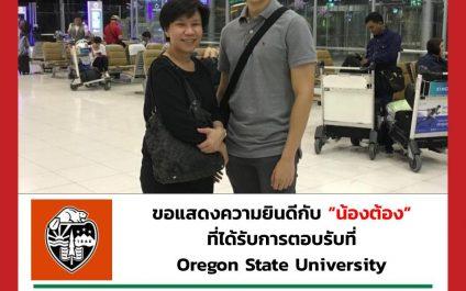 """""""น้องต้อง""""- Oregon State University"""