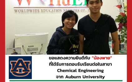 """""""น้องพาย""""- Auburn University"""